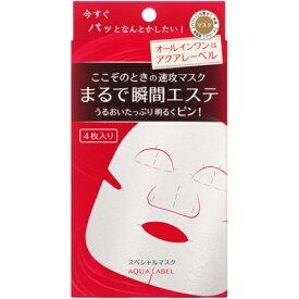 資生堂 アクアレーベル スペシャルマスク(20mL×4枚入)×3個※取り寄せ商品(注文確定後6-20日頂きます) 返品不可