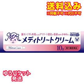 ゆうパケット)【第1類医薬品】メディトリートクリーム 10g【セルフメディケーション税制対象】