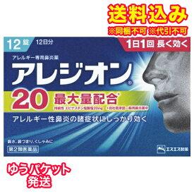 ゆうパケット)【第2類医薬品】アレジオン20 12錠【セルフメディケーション税制対象】
