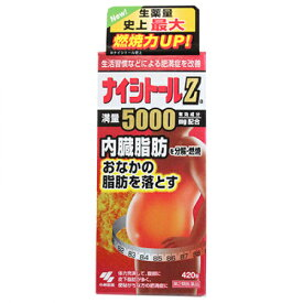 【第2類医薬品】ナイシトールZ a 420錠