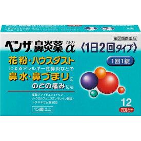 【第(2)類医薬品】ベンザ鼻炎薬α 12カプレット