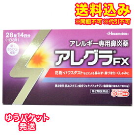 ゆうパケット)【第2類医薬品】アレグラFX 28錠【セルフメディケーション税制対象】