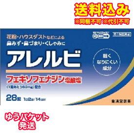ゆうパケット)【第2類医薬品】アレルビ 28錠【セルフメディケーション税制対象】使用期限2022年1月