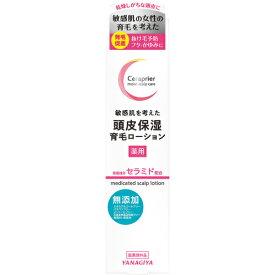 【医薬部外品】セラプリエ 薬用 頭皮保湿 育毛ローション 150ml