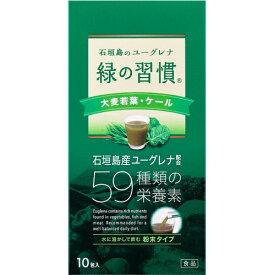 緑の習慣 大麦若葉・ケール 10包※取り寄せ商品 返品不可