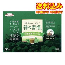 定形外)緑の習慣 大麦若葉・ケール 30包