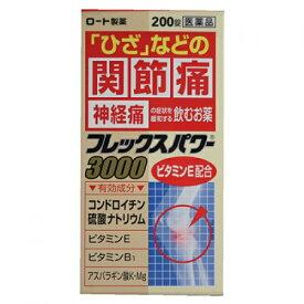 【第3類医薬品】フレックスパワー3000 200錠