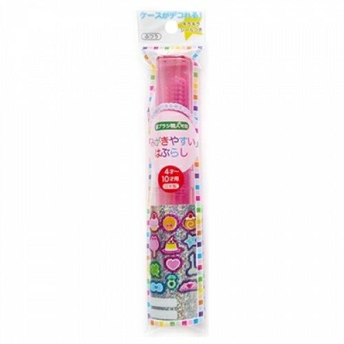 磨きやすい歯ブラシ こども用 ケース付き※ハンドルカラーの指定はできません。
