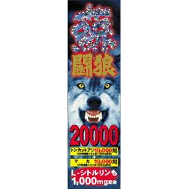 蘇闘狼20000 50ml