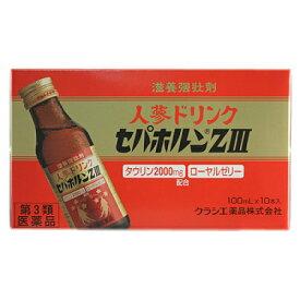 【第3類医薬品】セパホルンZIII 100ml×10個