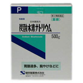 【第3類医薬品】ケンエー 炭酸水素ナトリウム 500g