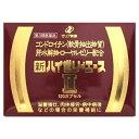【第3類医薬品】新ハイゼリーエースII 120カプセル