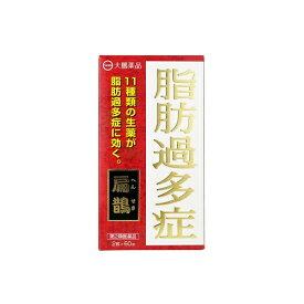 【第2類医薬品】大鵬薬品 扁鵲 (ヘンセキ へんせき 2.0g×60包)