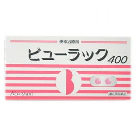 【第2類医薬品】ビューラック 400錠