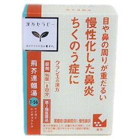 【第2類医薬品】荊芥連翹湯エキス錠Fクラシエ 96錠