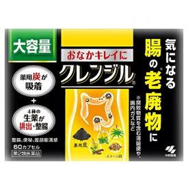 【第2類医薬品】クレンジル大容量 60カプセル