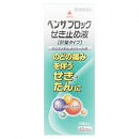 【第(2)類医薬品】ベンザブロックせき止め液 80ml