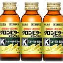【第2類医薬品】グロンビターデラックスK (100ml×3)