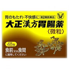 【第2類医薬品】大正 漢方胃腸薬 48包
