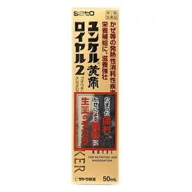 【第2類医薬品】ユンケル黄帝ロイヤル2 50ml