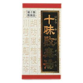 【第2類医薬品】十味敗毒湯エキス錠 クラシエ 180錠