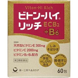 【第3類医薬品】ビトン-ハイ リッチ 60包