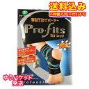 【ゆうパケット送料込み】ピップスポーツ 薄型圧迫サポーター プロ・フィッツ 足首用Mサイズ 1枚入