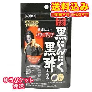 【ゆうパケット送料込み】小林製薬 熟成黒にんにく黒酢もろみ 90粒