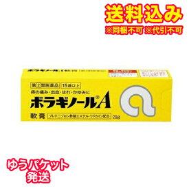 ゆうパケット)【第(2)類医薬品】ボラギノールA 軟膏 20g
