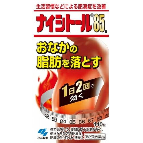 【第2類医薬品】ナイシトール 85a 140錠