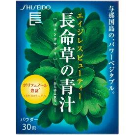 資生堂 長命草の青汁 パウダー (3g×30包)