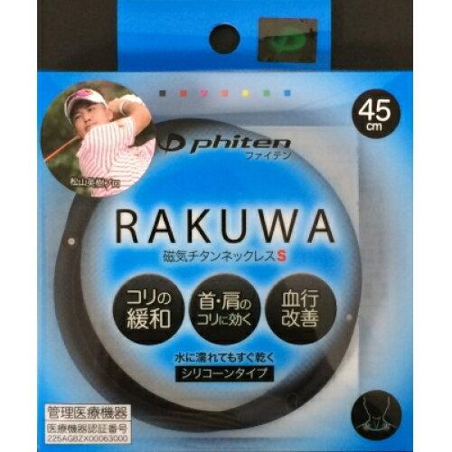 ファイテン RAKUWA 磁気チタンネックレス S 45cm ブラック