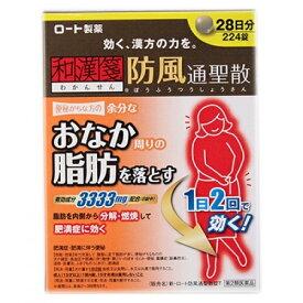 【第2類医薬品】ロート和漢箋 防風通聖散 224錠