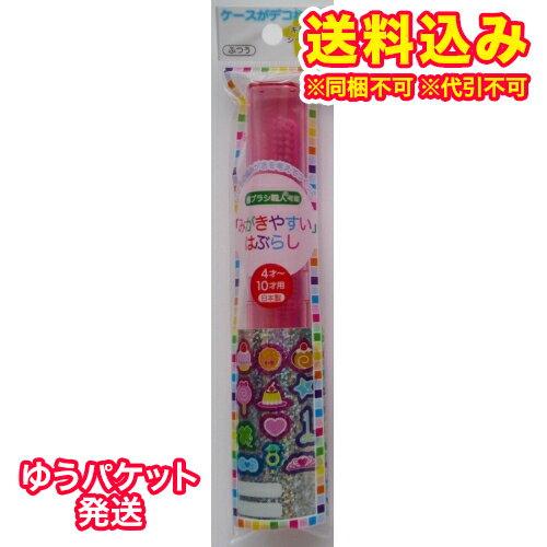 【DM便送料込み】磨きやすい歯ブラシ こども用 ケース付き※ハンドルカラーの指定はできません。