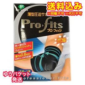 【ゆうパケット送料込み】ピップスポーツ 薄型圧迫サポーター プロ・フィッツ ひじ用Mサイズ 1枚入