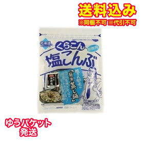 【ゆうパケット送料込み】くらこん 塩こんぶ お徳用 60g