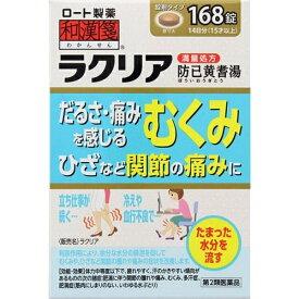 【第2類医薬品】和漢箋(わかんせん) ラクリア(防已黄耆湯) 168錠