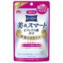 森永乳業のサプリメント 美&スマートビフィズス菌 B-3 30日分 30カプセル