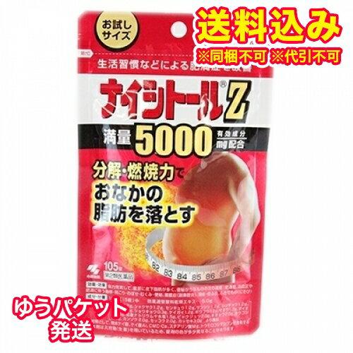 【ゆうパケット送料込み】【第2類医薬品】ナイシトールZ 105錠パウチ