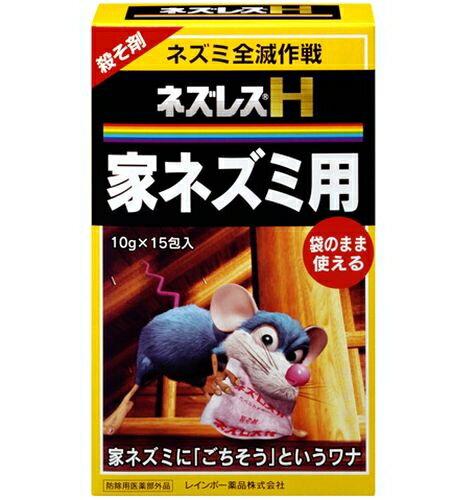 ネズレスH(家ネズミ用) 10g×15包※取り寄せ商品(注文確定後6-20日頂きます) 返品不可