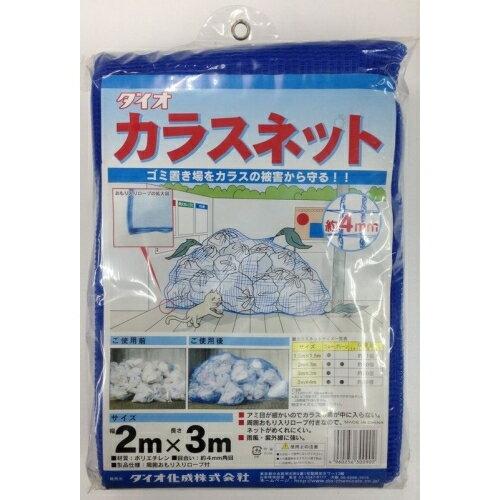 カラスネット 2m×3m 青※取り寄せ商品(注文確定後6-20日頂きます) 返品不可