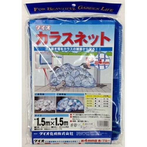 カラスネット 1.5m×1.5m 青※取り寄せ商品(注文確定後6-20日頂きます) 返品不可