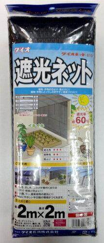 ダイオネット810 2m×2m 黒※取り寄せ商品(注文確定後6-20日頂きます) 返品不可