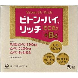 【第3類医薬品】ビトン−ハイ リッチ 90包