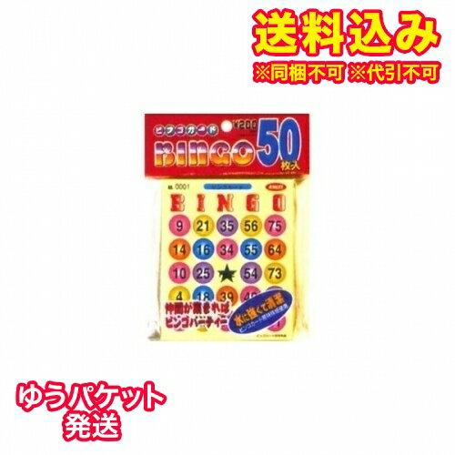 【ゆうパケット送料込み】エンゼル ビンゴゲーム ビンゴカード(50枚入)※取り寄せ商品(注文確定後6-20日頂きます) 返品不可