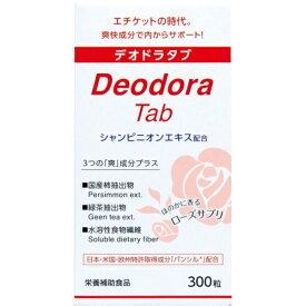 デオドラタブ シャンピニオンエキス配合 300粒※取り寄せ商品(注文確定後6-20日頂きます) 返品不可