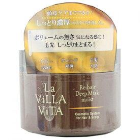 La ViLLA ViTA ラ・ヴィラ・ヴィータ リ・ヘア ディープマスク モイスト 250g