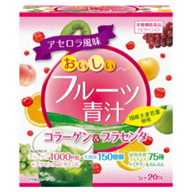 ユーワ おいしいフルーツ青汁 コラーゲン&プラセンタ(3g×20包)