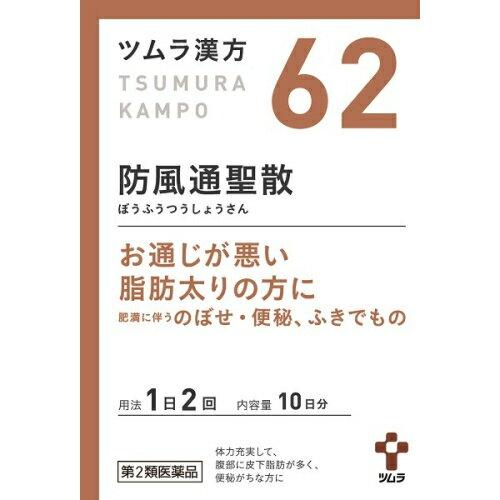 【第2類医薬品】ツムラ漢方 防風通聖散エキス顆粒 20包