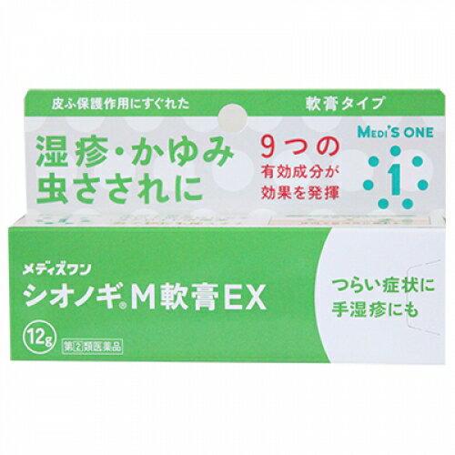 【第(2)類医薬品】メディズワン シオノギM軟膏 EX 12g【セルフメディケーション税制対象】